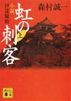 『虹の刺客(上) 小説・伊達騒動』の電子書籍