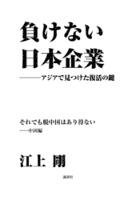 負けない日本企業 中国編