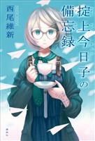 『掟上今日子の備忘録』の電子書籍
