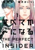 すべてがFになる -THE PERFECT INSIDER- 【コミック】(1)