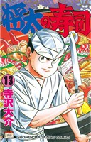 将太の寿司(13)