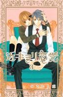 近キョリ恋愛(3)