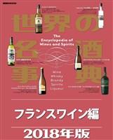 世界の名酒事典2018年版 フランスワイン編