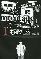 モンタージュ(1)