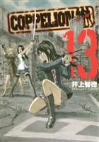 COPPELION(13)