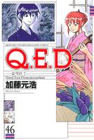 Q.E.D.―証明終了―(46)