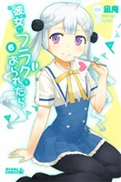 彼女がフラグをおられたら 【コミック】(6)