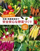 『有機・無農薬栽培で安全安心な野菜づくり 佐倉教授「直伝」! 小さな菜園でも収穫倍増』の電子書籍