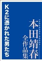 『K2に憑かれた男たち 本田靖春全作品集』の電子書籍