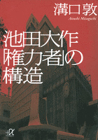 池田大作「権力者」の構造