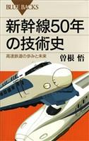 新幹線50年の技術史 高速鉄道の歩みと未来
