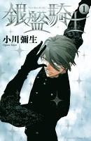 [無料版]銀盤騎士(1)