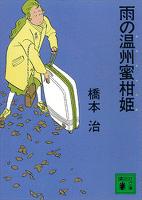 雨の温州蜜柑姫