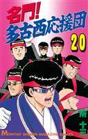 名門!多古西応援団(20)