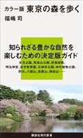 カラー版 東京の森を歩く