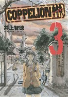 COPPELION(3)