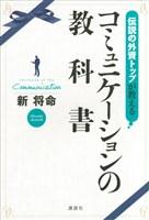 『伝説の外資トップが教える コミュニケーションの教科書』の電子書籍