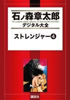 ストレンジャー(4)