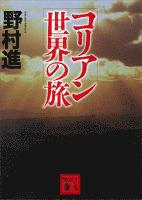 『コリアン世界の旅』の電子書籍