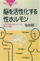 『脳を活性化する性ホルモン 記憶・学習と性ホルモンの意外な関係』の電子書籍