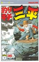 釣りキチ三平(36)
