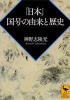 「日本」 国号の由来と歴史