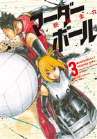 マーダーボール(3)