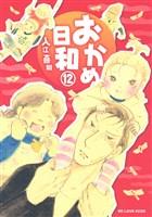 おかめ日和(12)