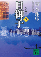 『日御子(下)』の電子書籍