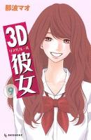 3D彼女(9)