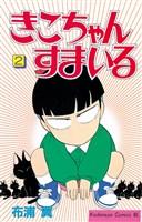 きこちゃんすまいる(2)