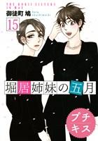 堀居姉妹の五月 プチキス(15)