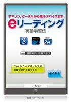 『eリーディング英語学習法 アマゾン、グーグルから電子デバイスまで』の電子書籍