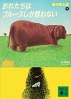 『おれたちはブルースしか歌わない』の電子書籍