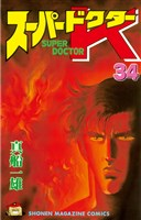 スーパードクターK(34)