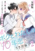 ボクとわたしの10年恋 分冊版(2)