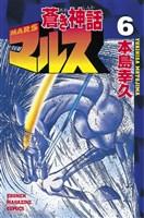 蒼き神話マルス(6)
