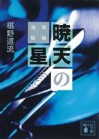 『暁天の星 鬼籍通覧』の電子書籍