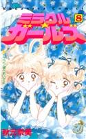 ミラクル☆ガールズ(8)