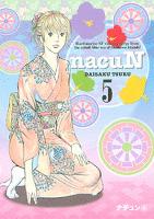 ナチュン(5)