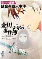 金田一少年の事件簿 【コミック】 File(33)