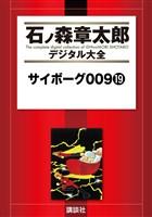 サイボーグ009(19)