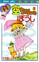 空ちゃんのぼうし(2)