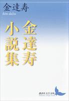 金達寿小説集