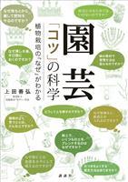『園芸 「コツ」の科学 植物栽培の「なぜ」がわかる』の電子書籍