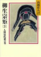 柳生宗矩(3) 人間曼陀羅の巻