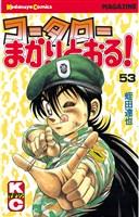 コータローまかりとおる!(53)
