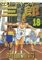 エリートヤンキー三郎(18)