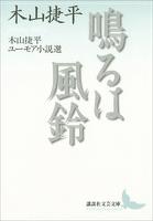 鳴るは風鈴 木山捷平ユーモア小説選