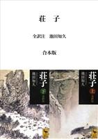 『荘子 全訳注 合本版』の電子書籍